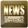 Arabic News Daily Free